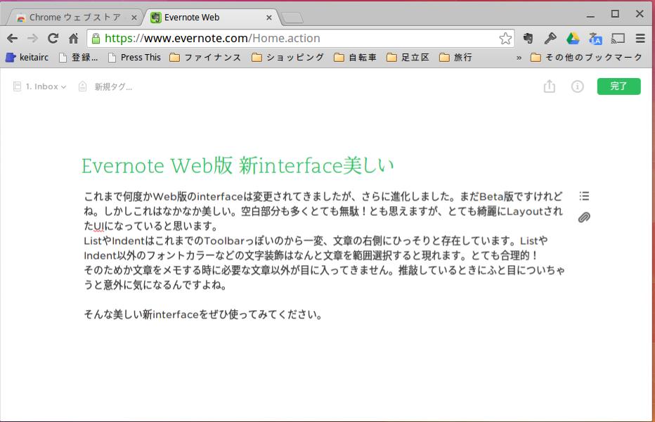Evernote Web版の新UIがなかなか美しい
