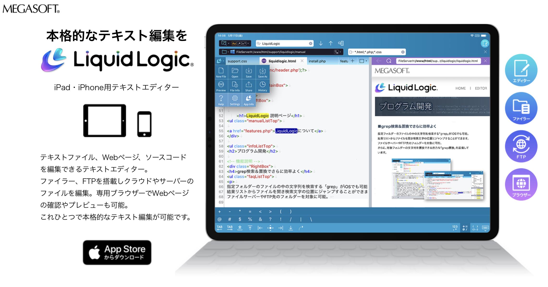 LiquidLogicで開発環境もWeb編集環境も一気に改善
