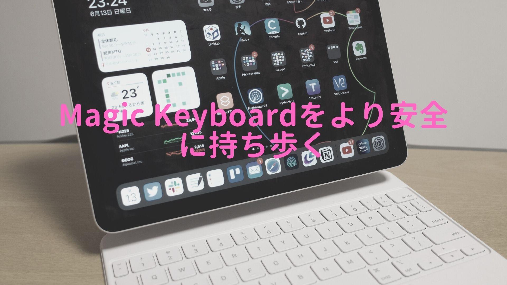 Magic Keyboardをより安全に持ち歩く